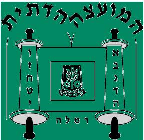 המועצה הדתית רמלה